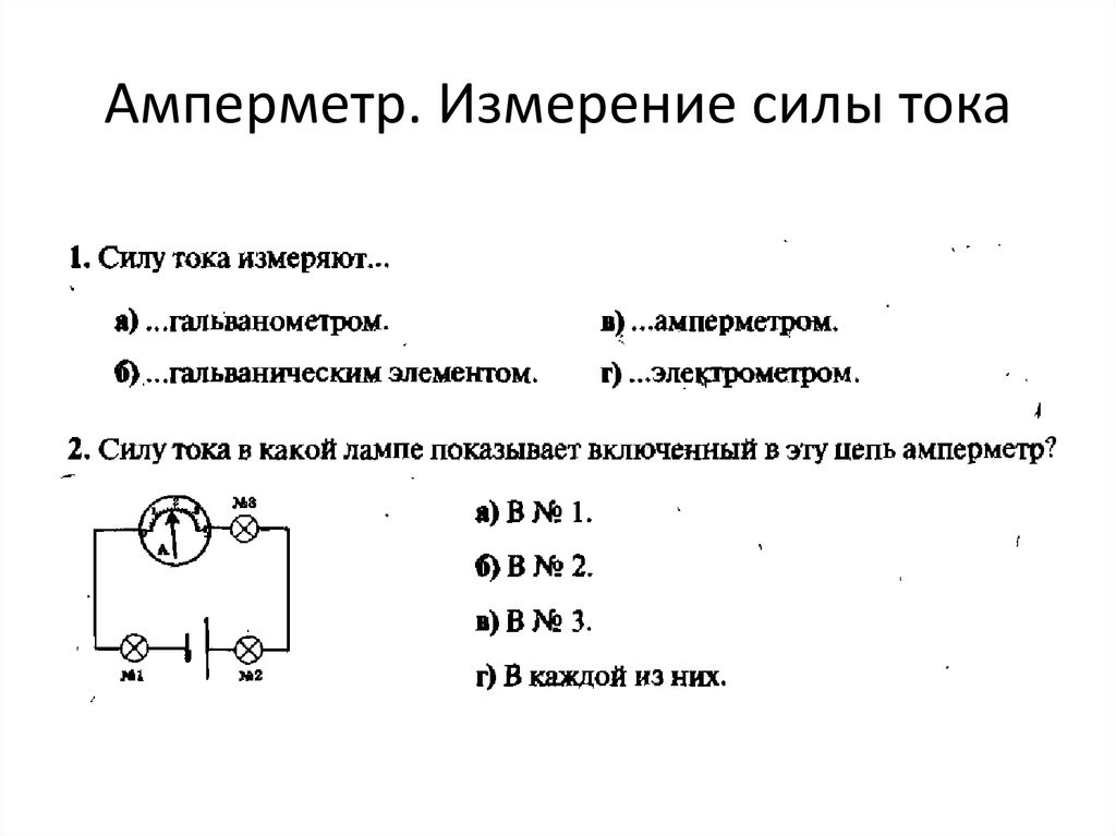 Амперметр тока., калькулятор онлайн, конвертер