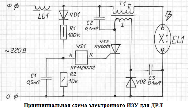 Различие схем подключения ламп дрл. как работает лампа дрл