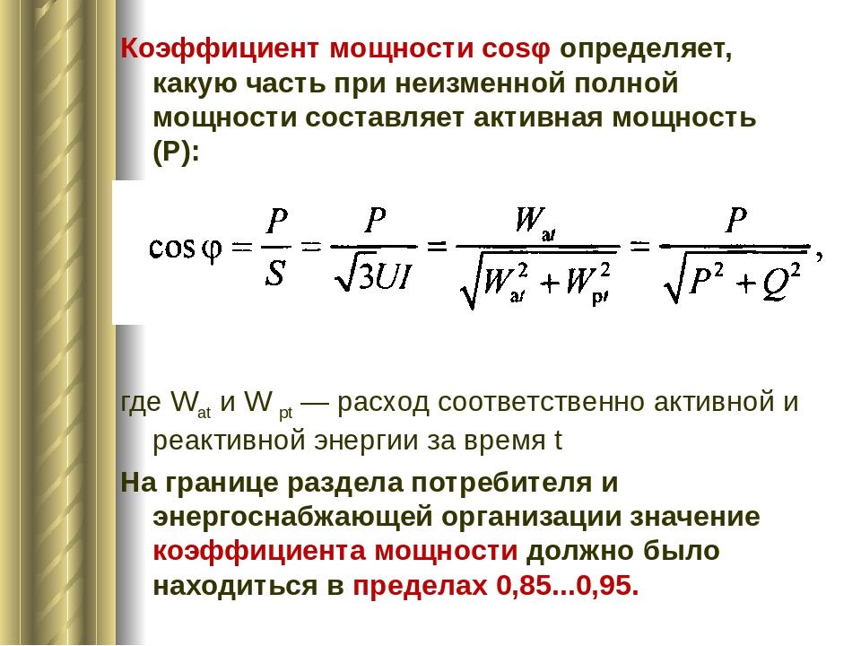 Реактивная мощность. расчёт