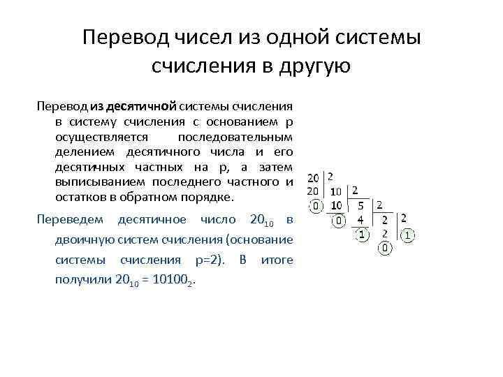"""Лекция """"системы счисления"""" - электронные облака"""