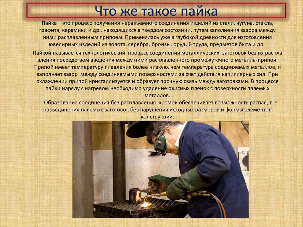 § 24. пайка электромонтажных соединений / профессия - сборщик рэа