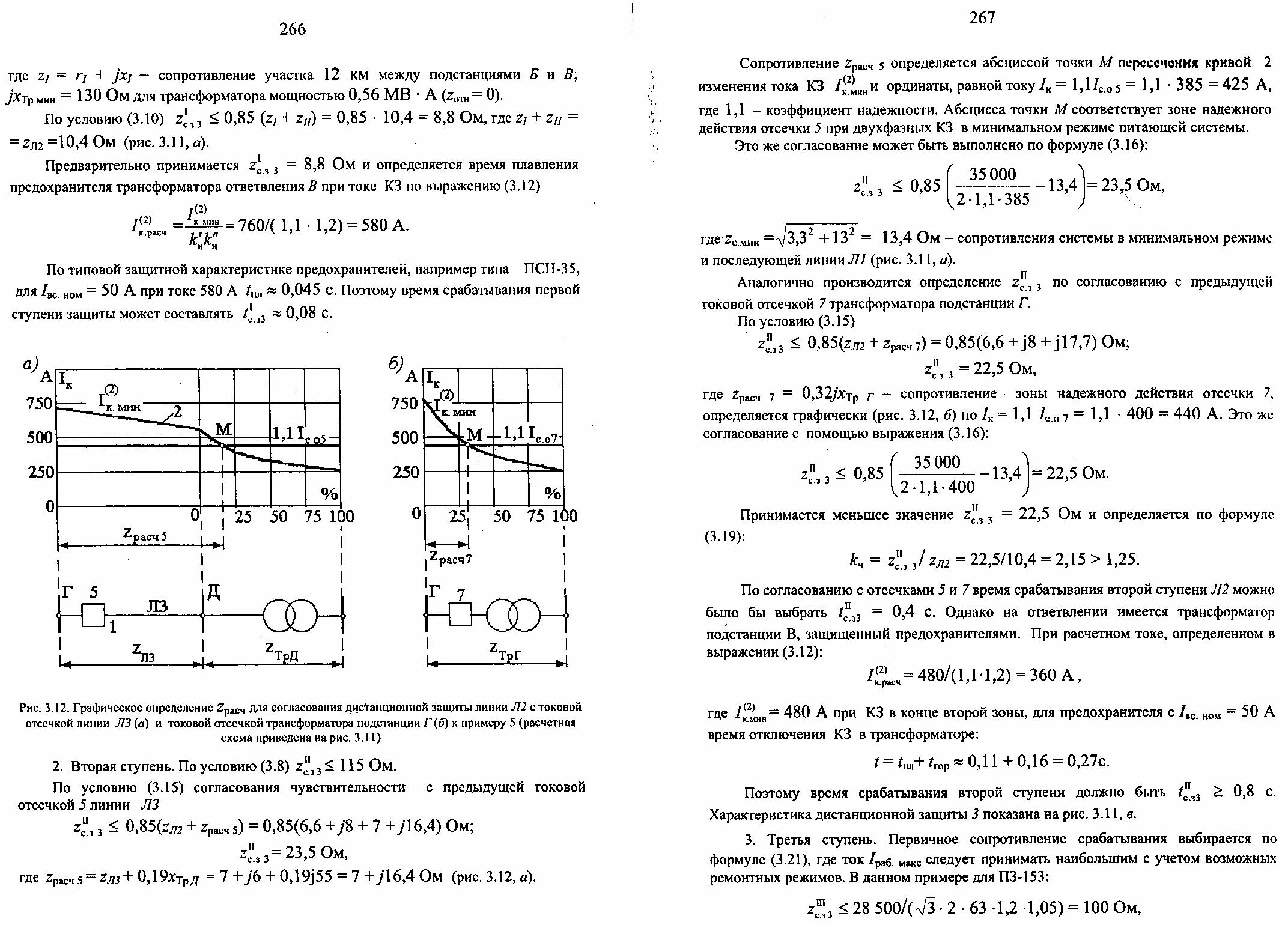 Инструкция по проверке трансформаторов тока, используемых в схемах релейной защиты и измерения - 1.doc