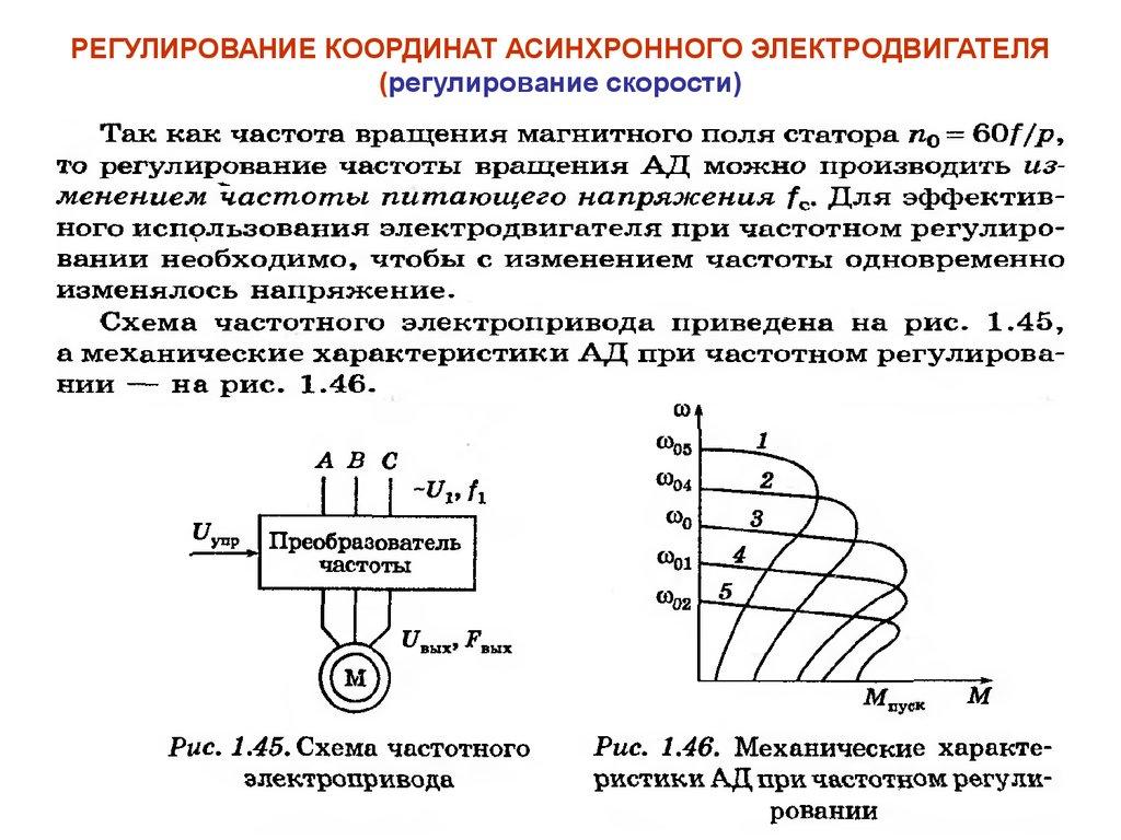 Частотное регулирование асинхронного двигателя