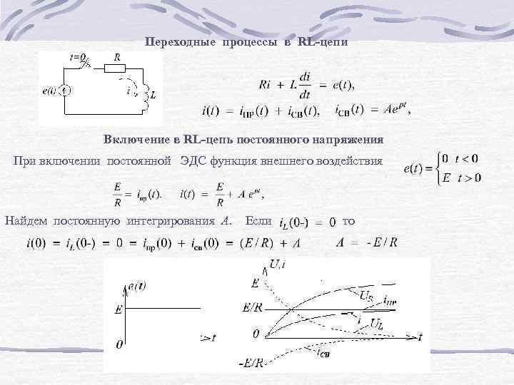 Переходные процессы в цепях переменного тока, законы коммутации, резонансные явления
