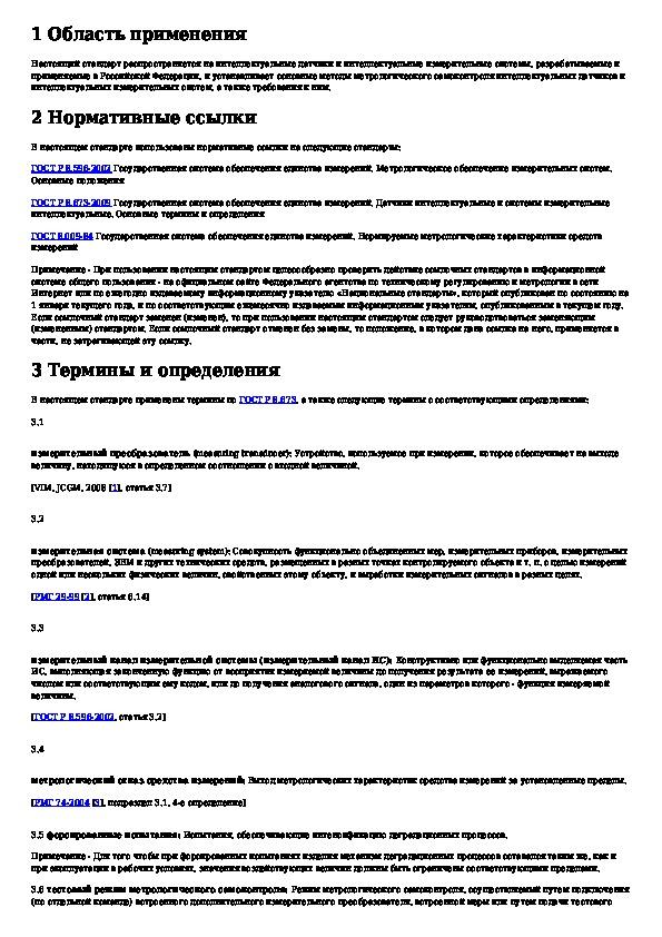 Применение датчиков в промышленном оборудовании / статьи и обзоры / элек.ру