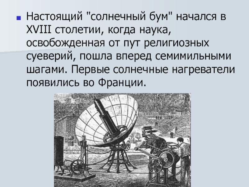 Можно ли получить солнечную энергию из космоса? - hi-news.ru