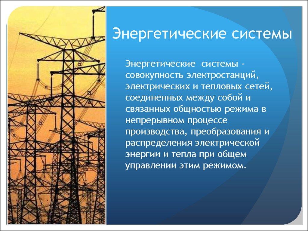 Энергосистема - это что такое?