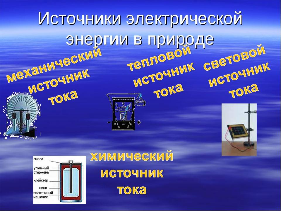 Общие сведения об энергосистемах и электроустановках