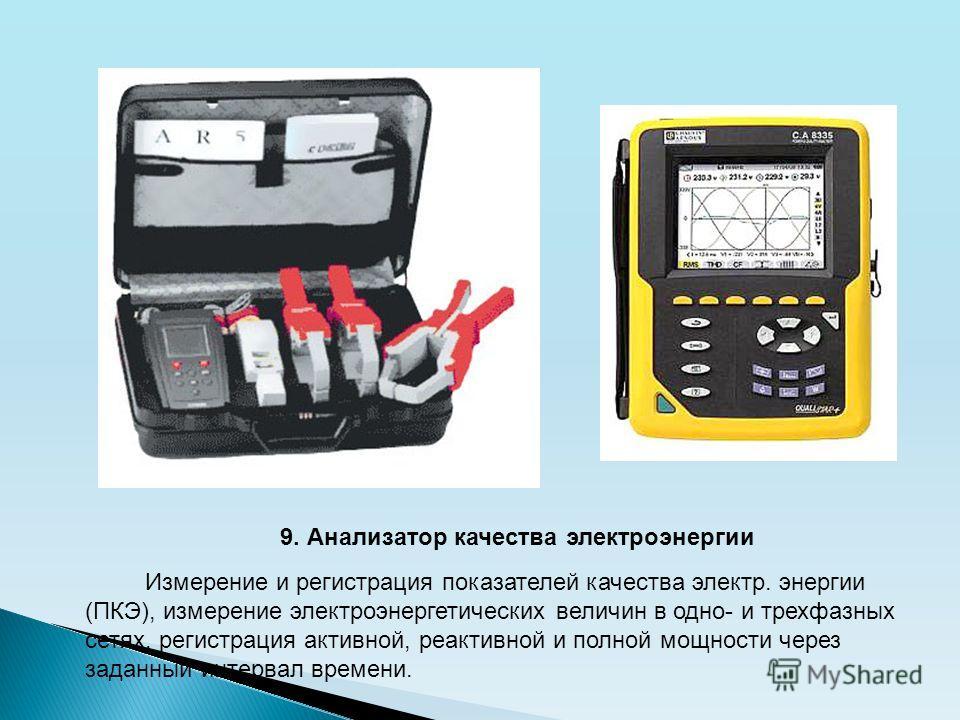 Измерение качества электрической энергии