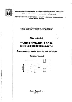 Релейная защита трансформаторов