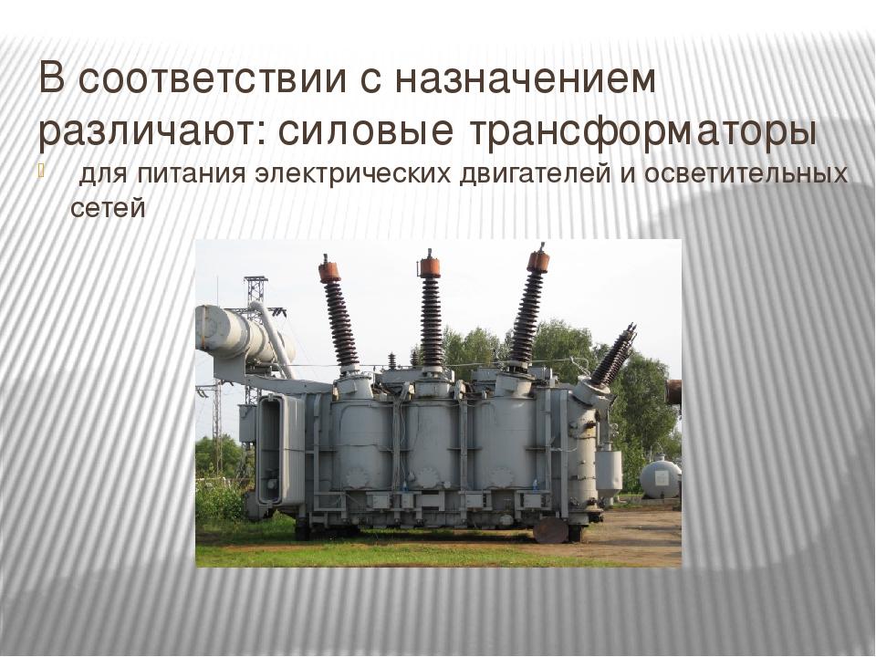 Силовой трансформатор. устройство и ремонт силового трансформатора