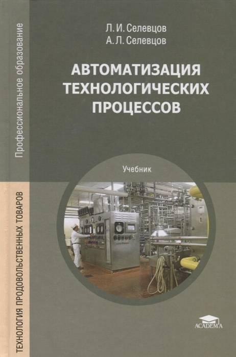 """""""автоматизация технологических процессов и производств"""": обучение и профессия"""