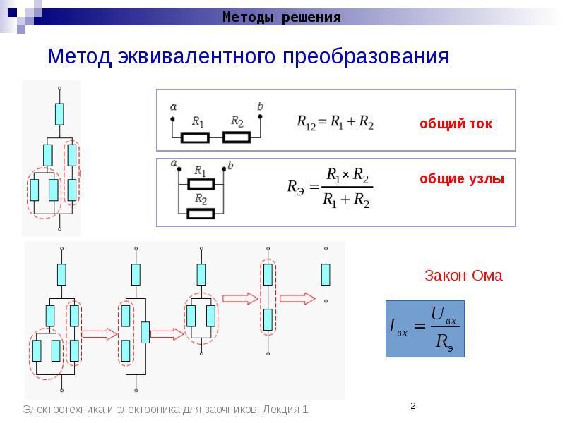 Трехфазная сеть: расчет мощности, схема подключения
