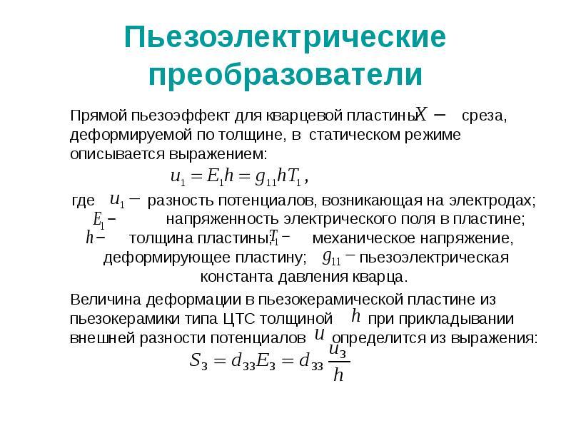 Пьезоэлектрический эффект — википедия с видео // wiki 2