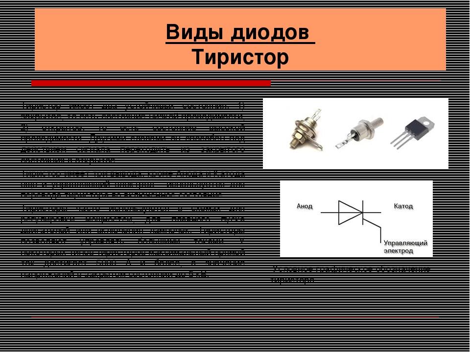 Лазеры полупроводниковые: виды, устройство, принцип работы, применение