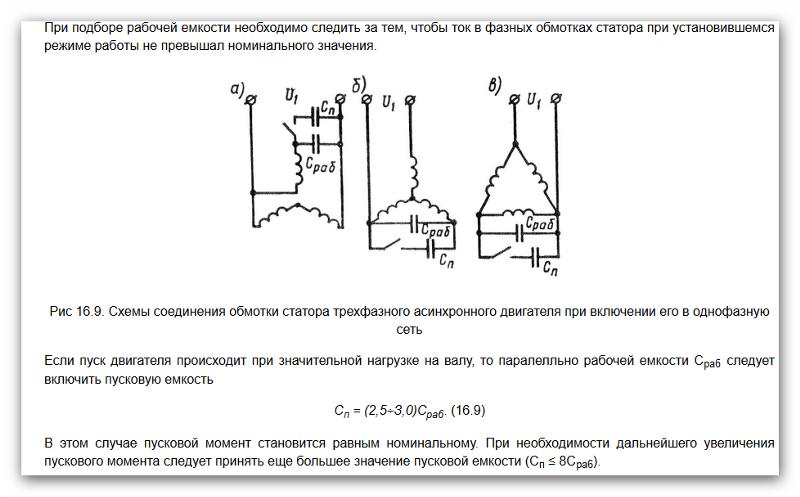 Причины возникновения бросков тока при пуске асинхронных двигателей