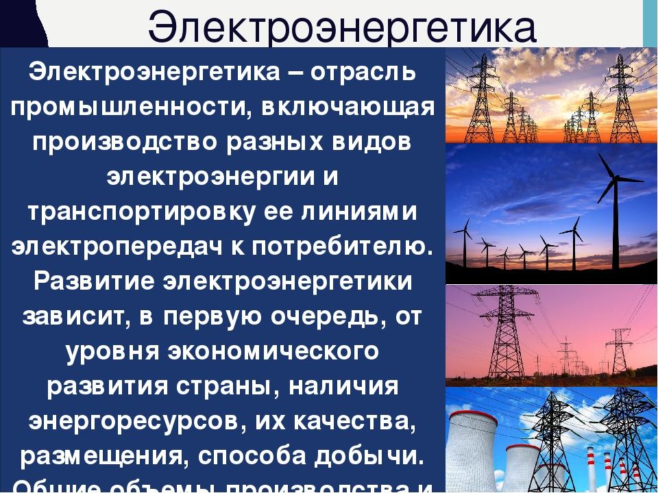 Энергетика