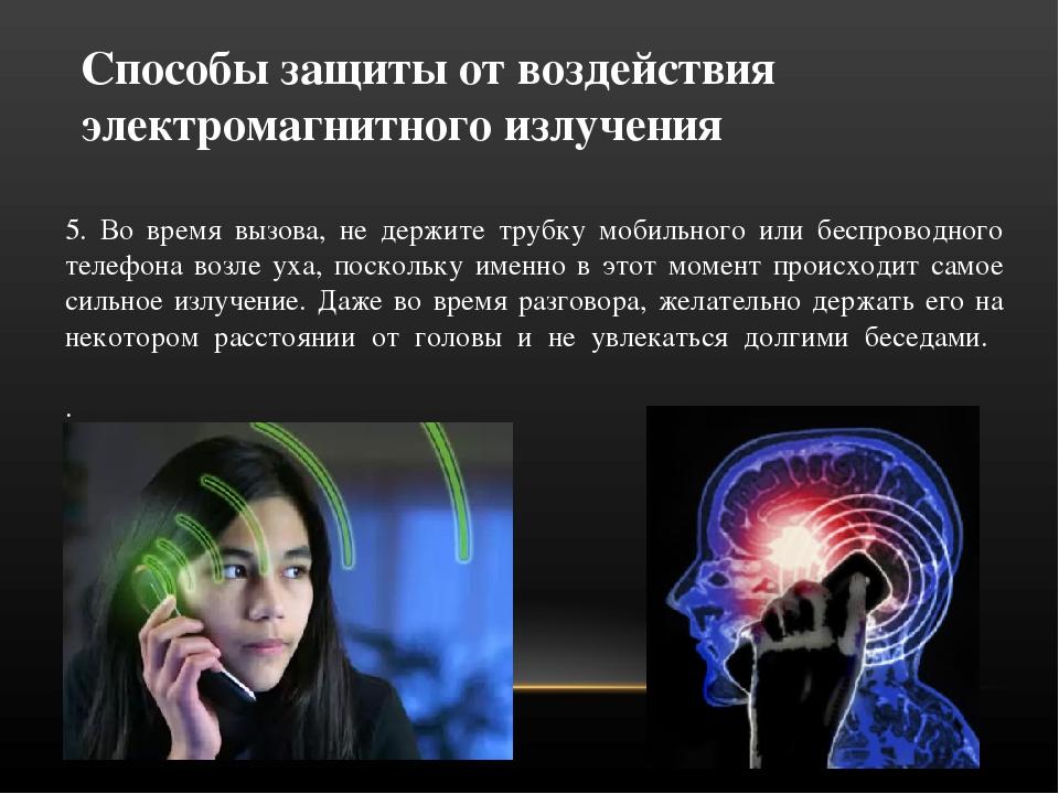 Электромагнитное излучение — воздействие на человека
