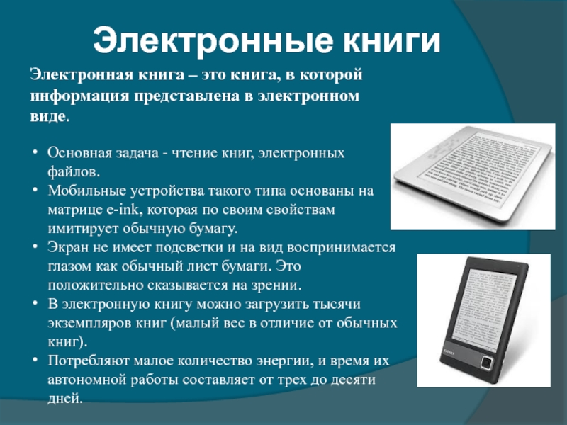Электронное устройство — википедия с видео // wiki 2