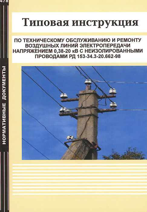 Рд 153-34.3-20.671-97 «типовая инструкция по эксплуатации воздушных линий электропередачи напряжением 0,38 кв с самонесущими изолированными проводами»