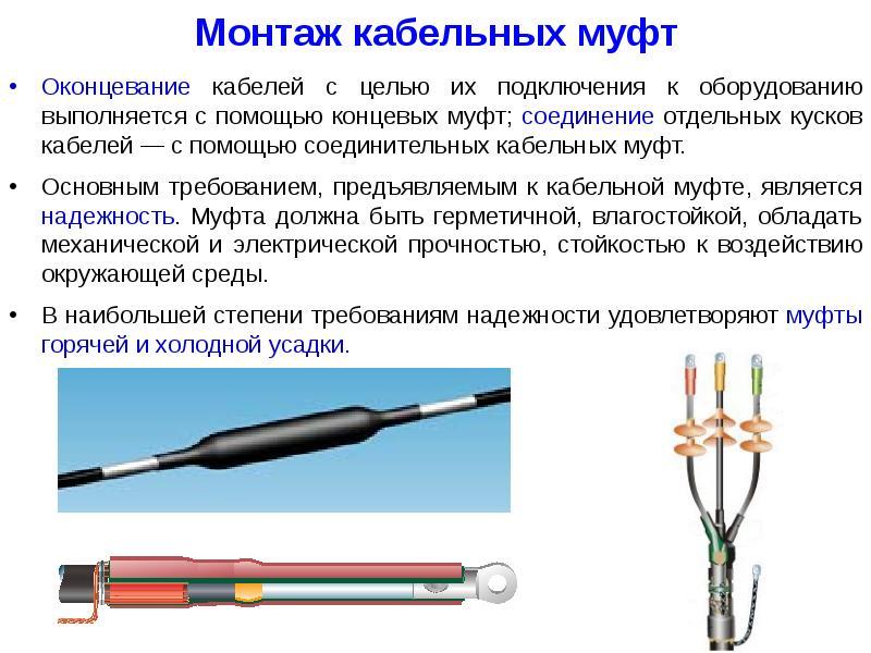 Монтаж соединительных муфт 3стп-10