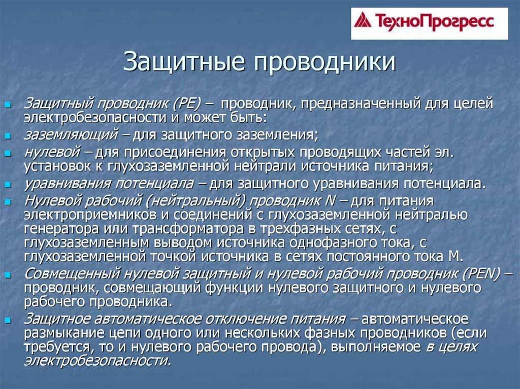 Совмещенные нулевые защитные и нулевые рабочие проводники (pen-проводники) / пуэ 7 / библиотека / элек.ру