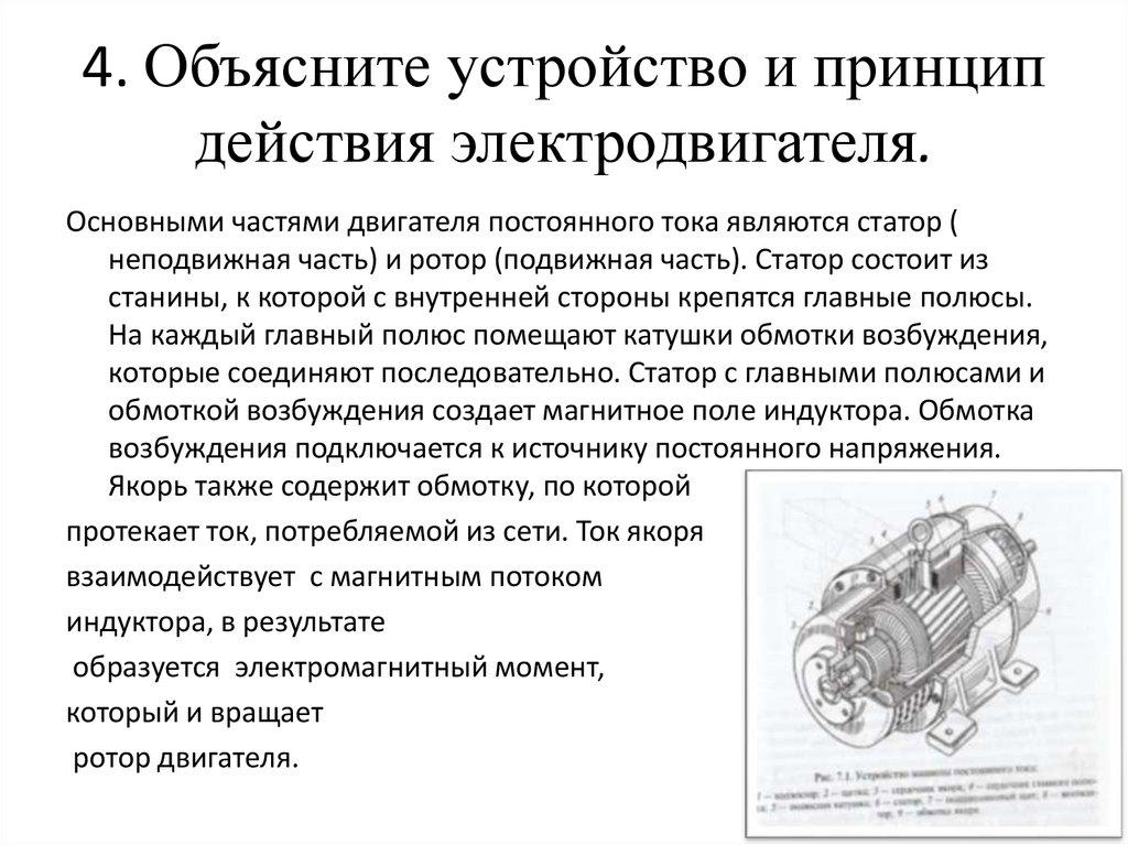 Синхронная машина — википедия с видео // wiki 2