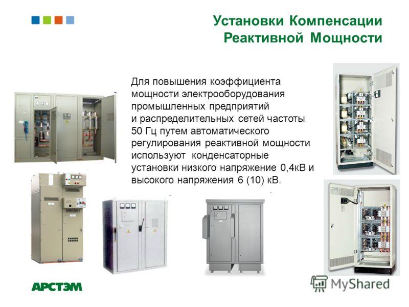 Выбор устройства компенсации реактивной мощности
