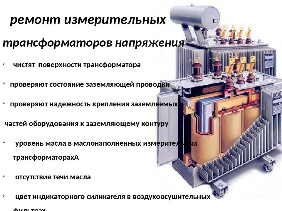 Эксплуатация трансформаторов напряжения в сетях с изолированной нейтралью