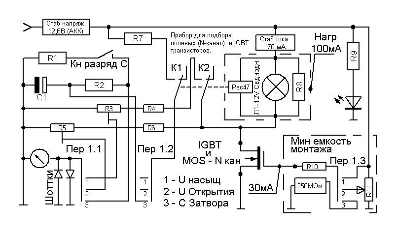 Параметры полевых транзисторов: что написано в даташите
