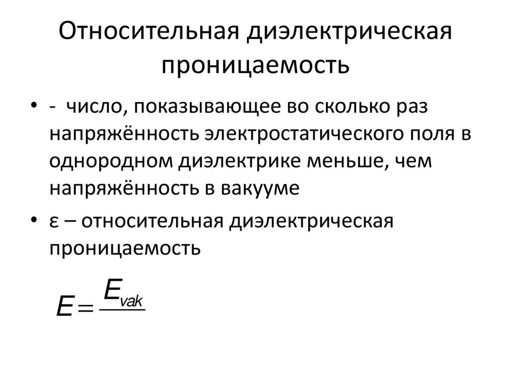 Диэлектрическая проницаемость - википедия