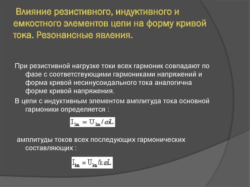 Компенсационные методы измерения коэффициента формы кривых тока и напряжения. и. г. лещенко, а. н. оберган, в. и. панов - pdf скачать бесплатно