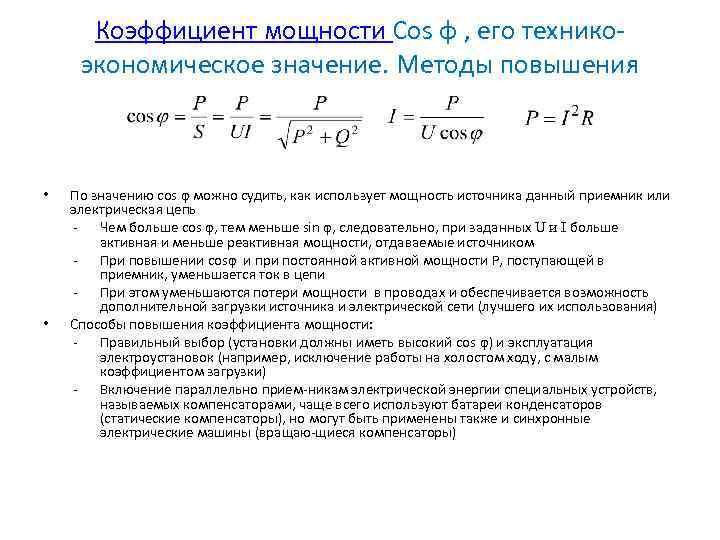Коэффициент мощности — википедия. что такое коэффициент мощности