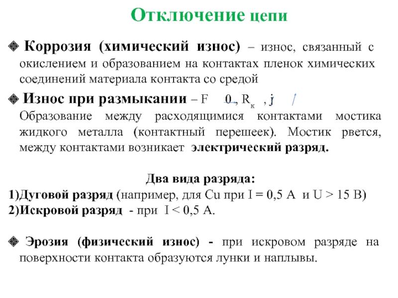 Тема 4  контактные явления в электрических аппаратах - лекции - электрические и электронные аппараты - контактные явления.doc