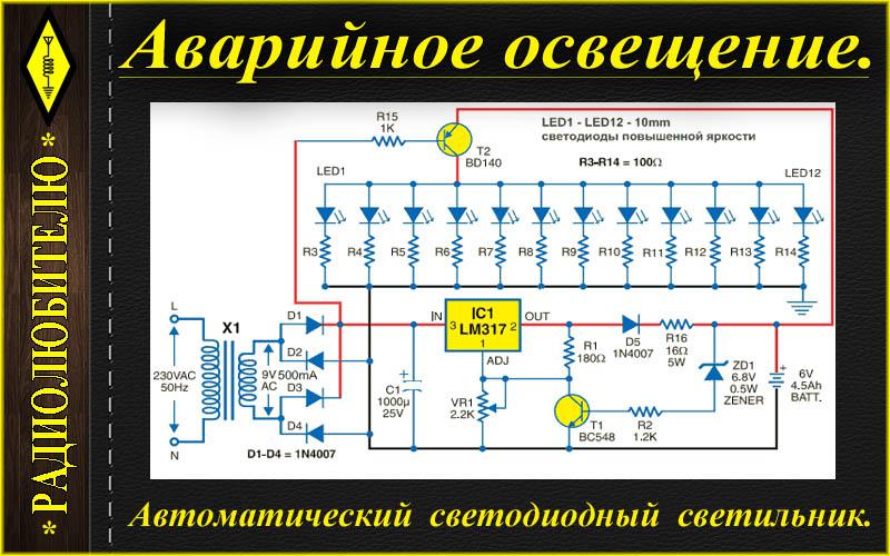 Принципиальная схема сети освещения