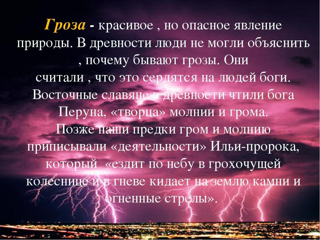 Из-за чего бьет молния и как она появляется - hi-news.ru