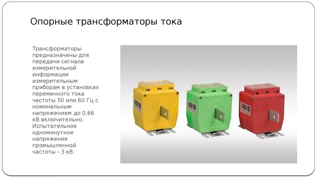 Что такое трансформатор тока?