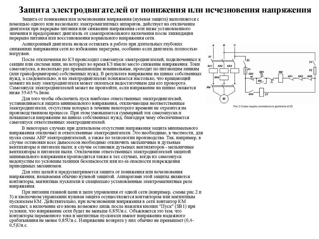 защита электродвигателей напряжением до 1 кв (асинхронных, синхронных и постоянного тока) / пуэ 7 / библиотека / элек.ру