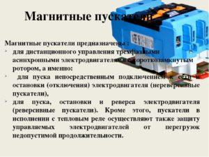 Инструкционная карта - ремонт и обслуживание магнитных пускателей - файл 1.doc