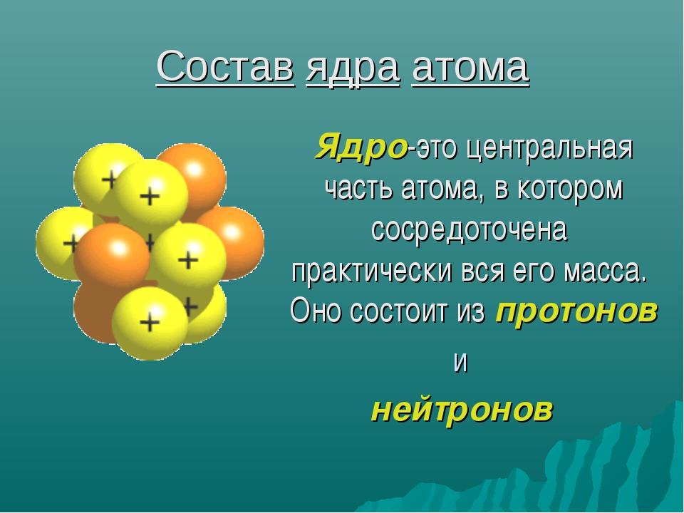 Как находить протоны нейтроны и электроны ионы. строение атомов - элементарные частицы вещества, электроны, протоны, нейтроны
