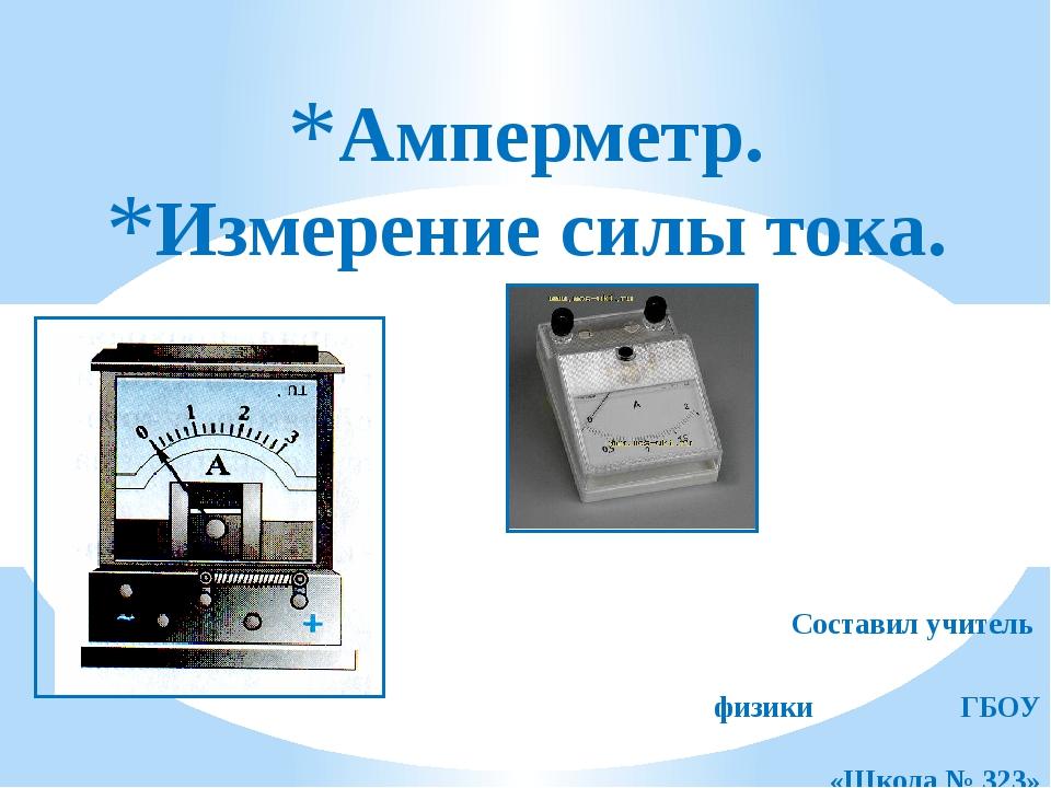 Метод амперметра – вольтметра — студопедия