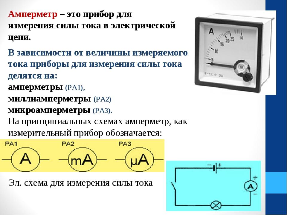 Подключение амперметров через трансформаторы тока схема
