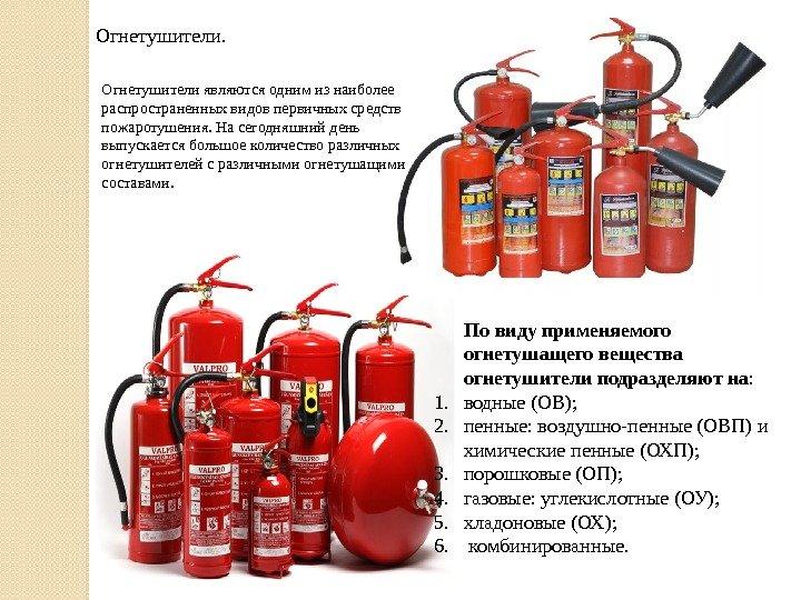 Назначение и применение углекислотных огнетушителей