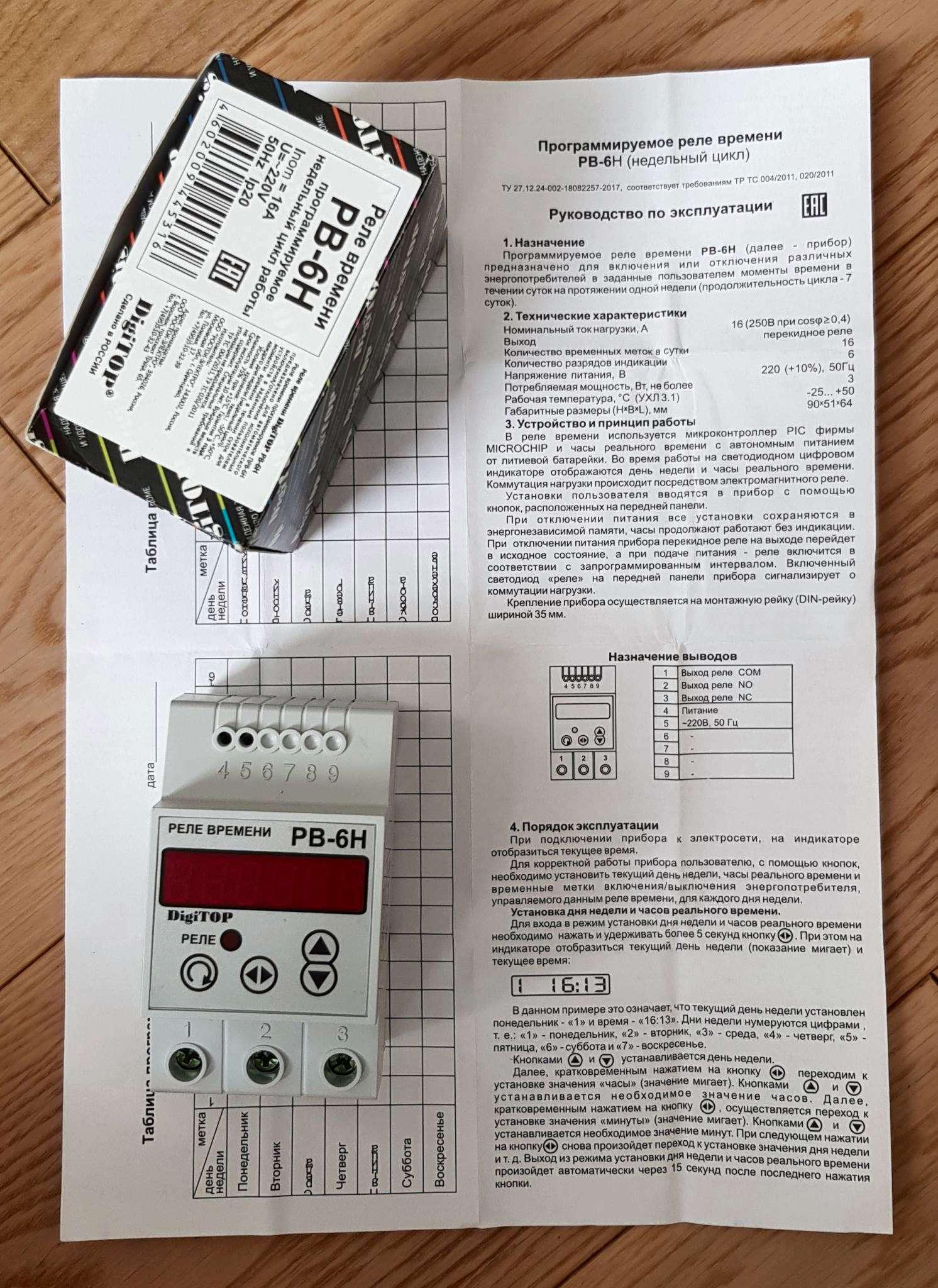 Реле времени рво-15 задержка на включение или отключение, плавная установка, 2 переключающих контакта, возможно исполнение ухл2
