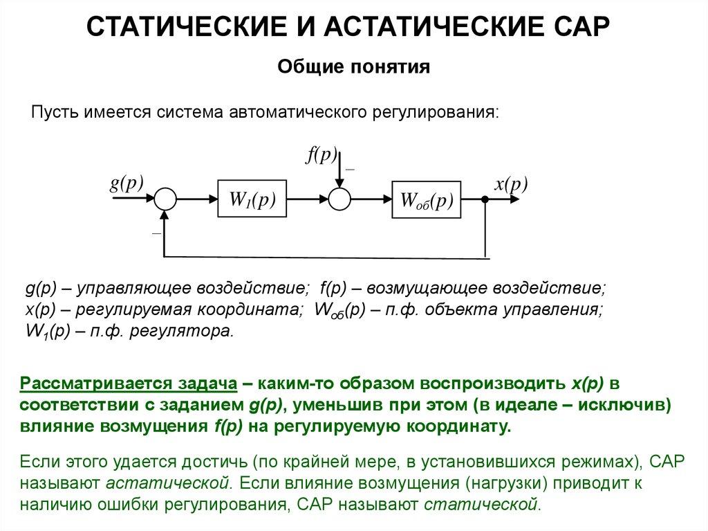 Статическое и астатическое регулирование