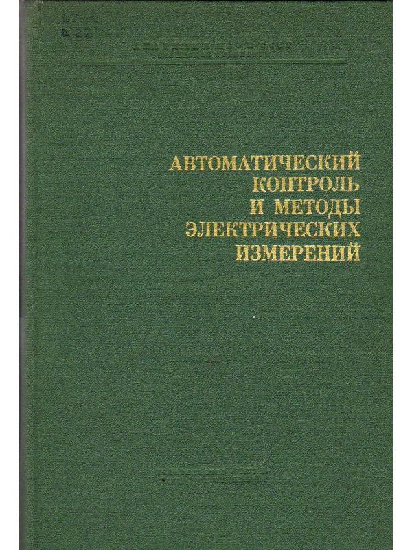 Приложение 3.1. таблицы 1-38 / правила птээп / библиотека / элек.ру