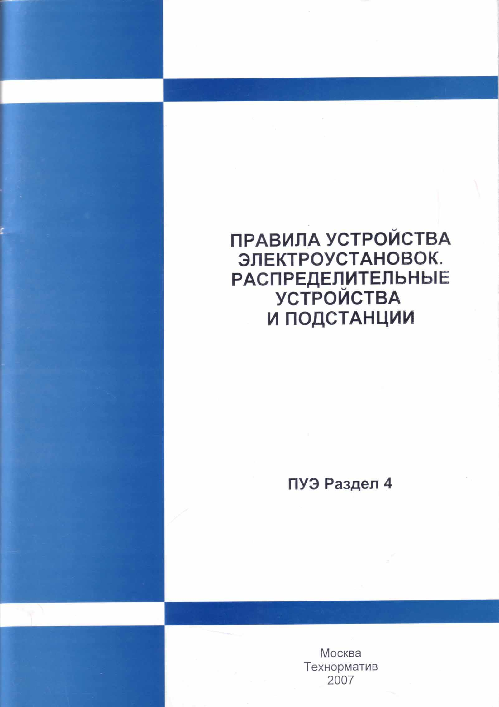 Монтаж электрооборудования закрытых распределительных устройств (ЗРУ)