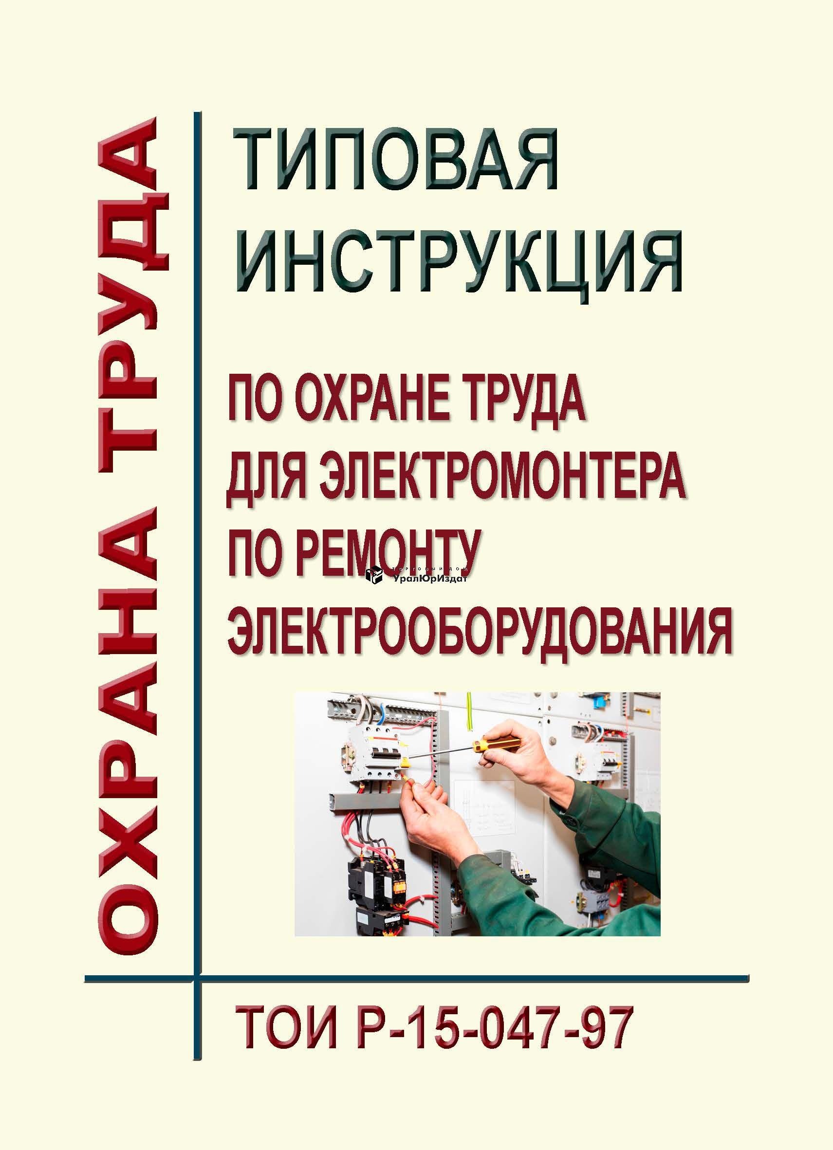 Автоматическое включение резервного питания и оборудования (авр) / пуэ 7 / библиотека / элек.ру