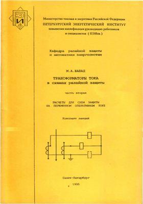 Птээп - глава 2.6 релейная защита. электроавтоматика, телемеханика и вторичные цепи