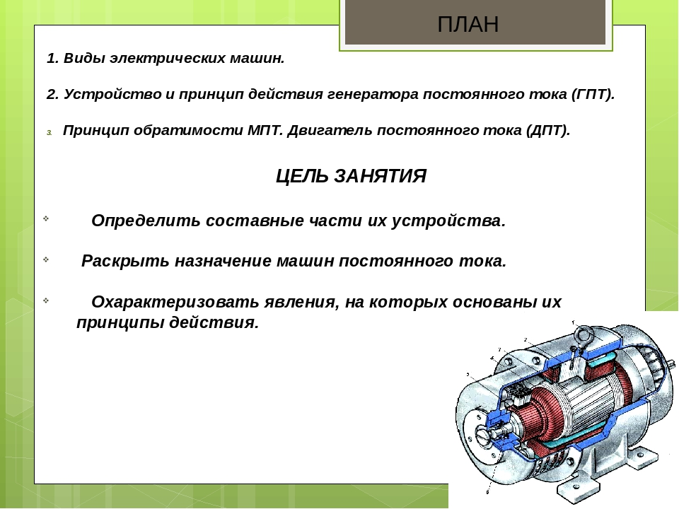 Практикум. подбор защитного оборудования для сетей постоянного тока